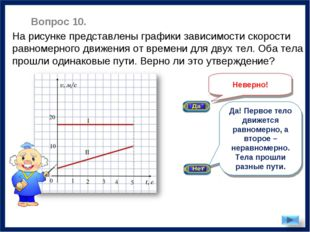 Неверно! На рисунке представлены графики зависимости скорости равномерного дв