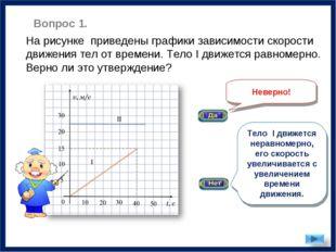 Неверно! На рисунке приведены графики зависимости скорости движения тел от вр
