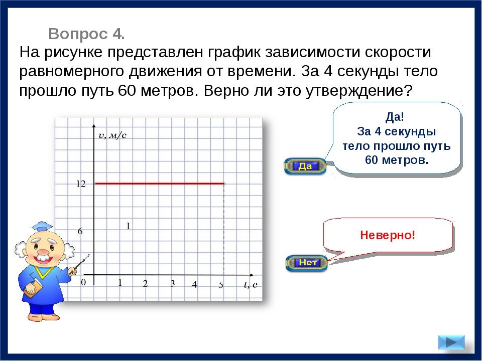Неверно! На рисунке представлен график зависимости скорости равномерного движ...