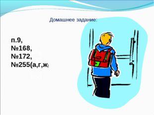 Домашнее задание: №№ 558, 559, 560 п.9, №168, №172, №255(а,г,ж)