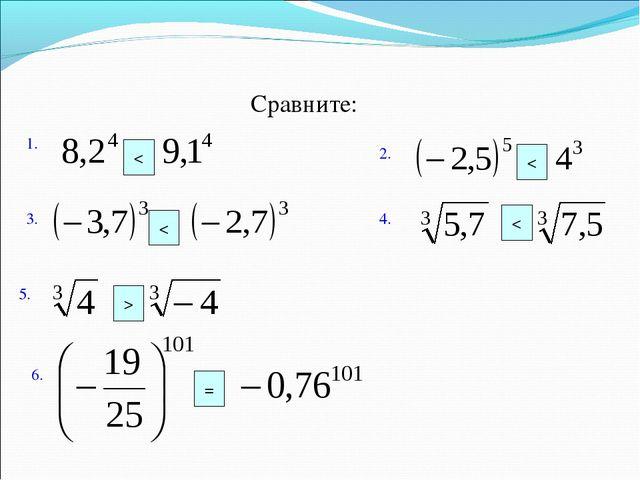 1. 2. 3. 4. 5. 6. = < < < < > Сравните: