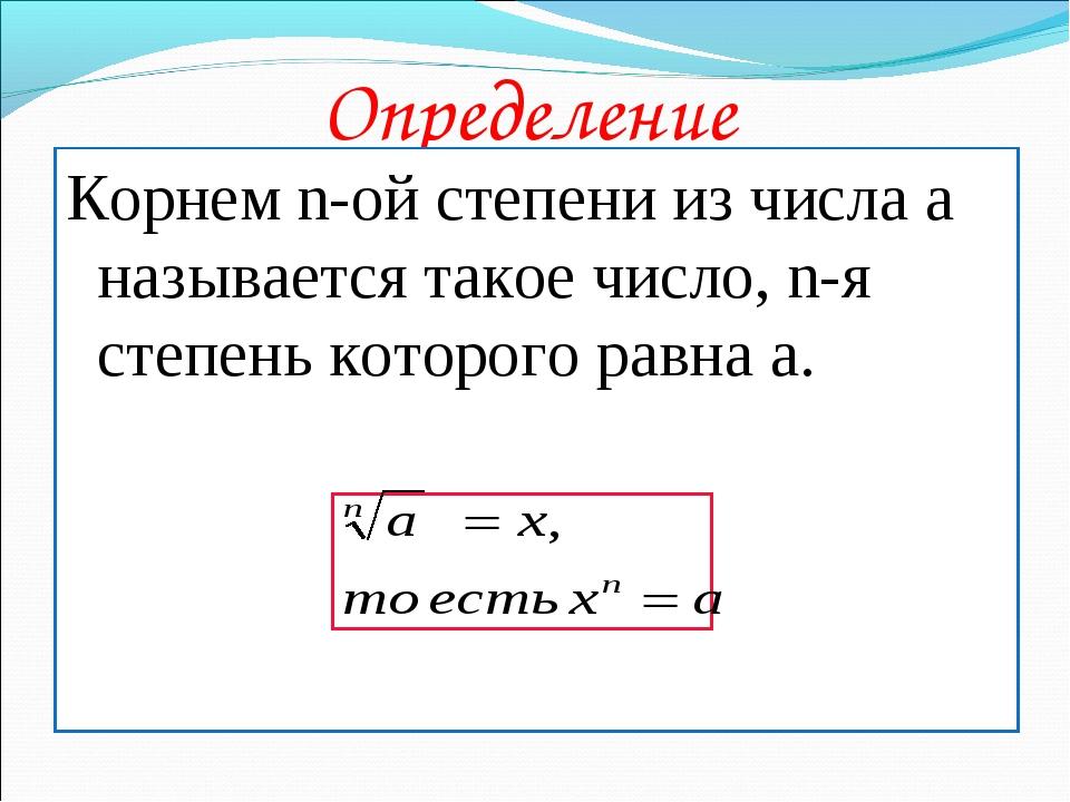 Определение Корнем n-ой степени из числа a называется такое число, n-я степе...