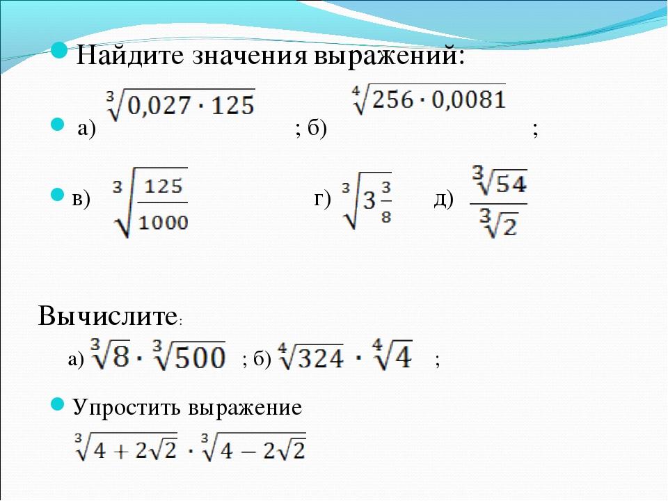 Найдите значения выражений: a) ; б) ; в) г) д) Упростить выражение Вычислите:...