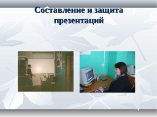 Составление и защита презентаций