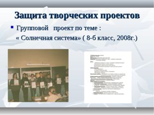 Защита творческих проектов Групповой проект по теме : « Солнечная система» (
