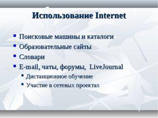 Использование Internet Поисковые машины и каталоги Образовательные сайты Слов