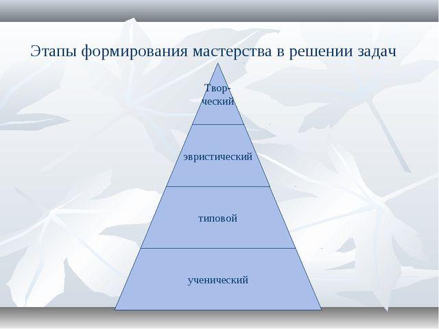 Этапы формирования мастерства в решении задач