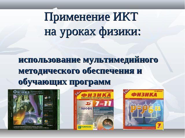 Применение ИКТ на уроках физики: использование мультимедийного методического...