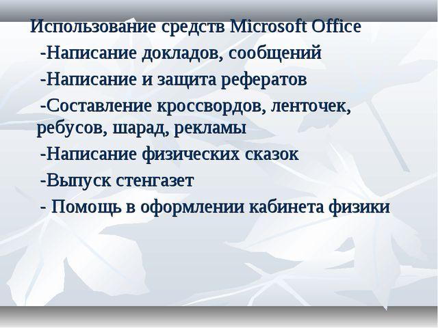 Использование средств Microsoft Office -Написание докладов, сообщений -Напис...