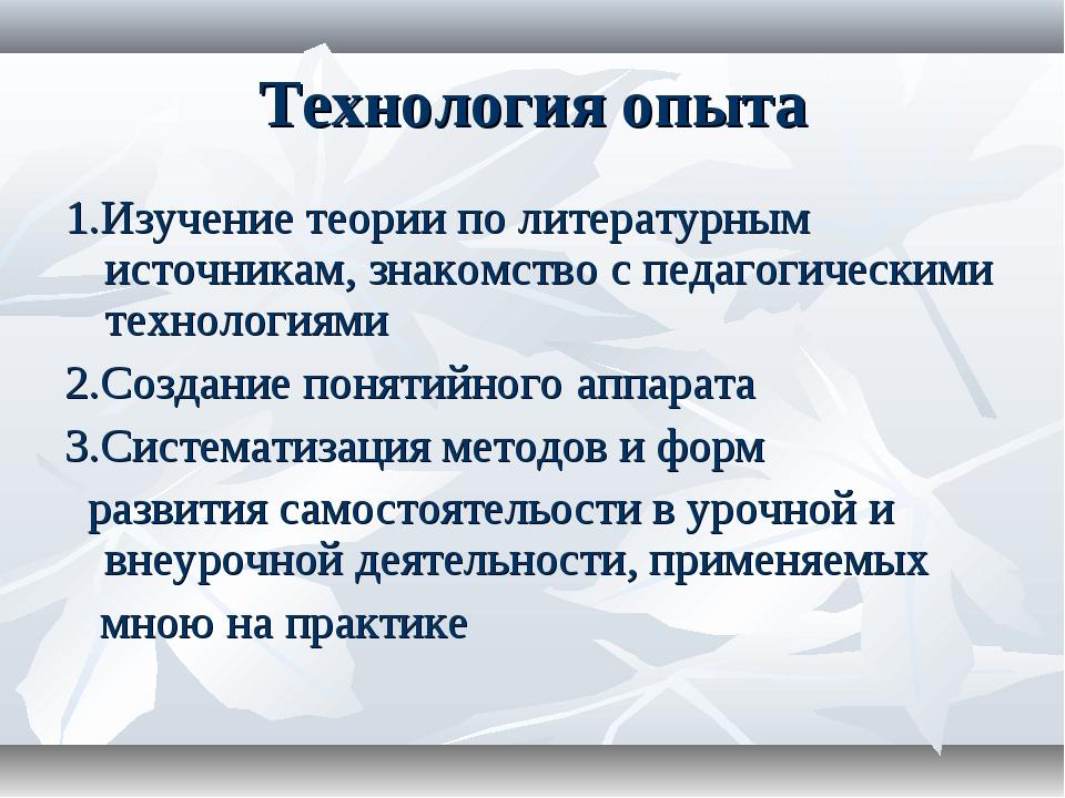 Технология опыта 1.Изучение теории по литературным источникам, знакомство с п...