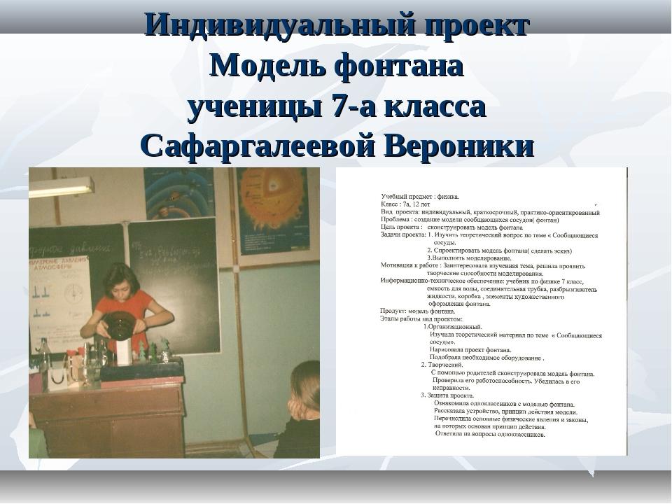 Индивидуальный проект Модель фонтана ученицы 7-а класса Сафаргалеевой Вероники