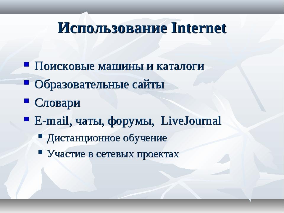 Использование Internet Поисковые машины и каталоги Образовательные сайты Слов...