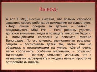 А вот в МВД России считают, что прямых способов защитить своего ребенка от по