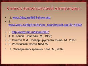 1. www.2day.ru/4854-show.asp; 2. www.vedu.ru/BigEncDic/enc_searchresult.asp?