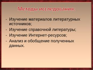 Изучение материалов литературных источников; Изучение справочной литературы;