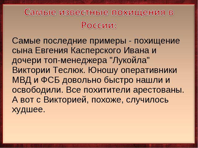 Самые последние примеры - похищение сына Евгения Касперского Ивана и дочери т...