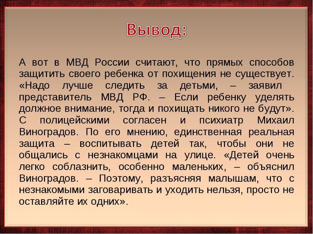 А вот в МВД России считают, что прямых способов защитить своего ребенка от по...