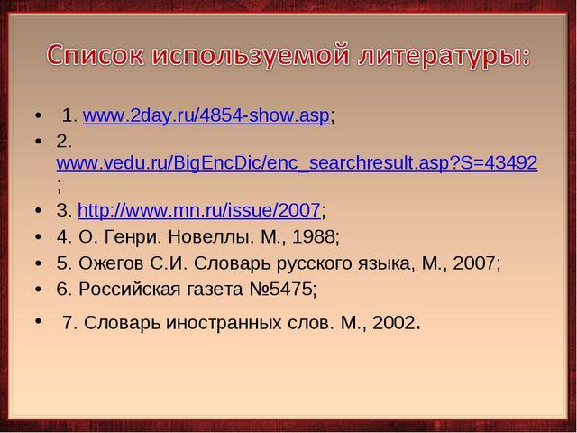 1. www.2day.ru/4854-show.asp; 2. www.vedu.ru/BigEncDic/enc_searchresult.asp?...