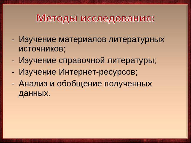 Изучение материалов литературных источников; Изучение справочной литературы;...