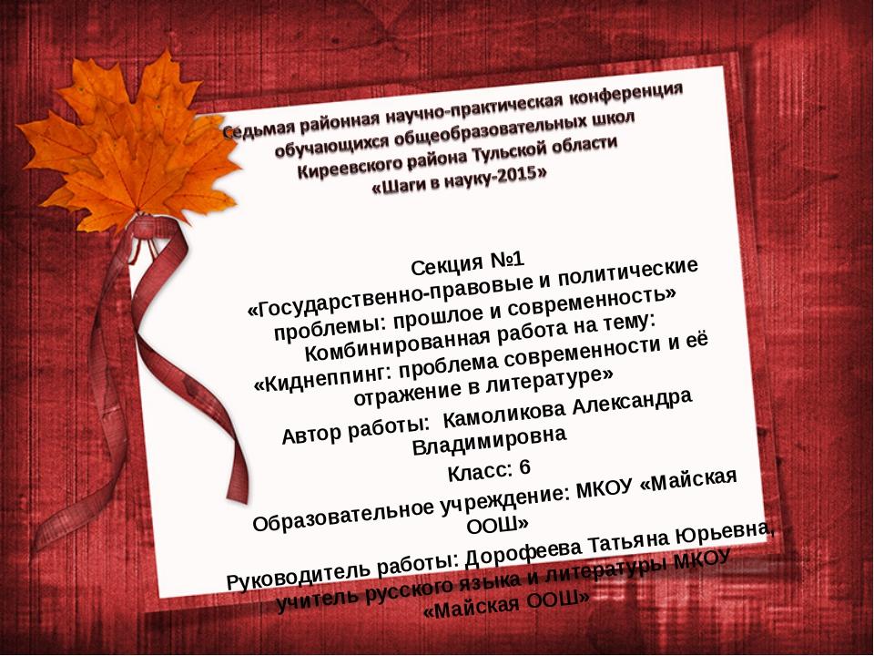 Секция №1 «Государственно-правовые и политические проблемы: прошлое и соврем...