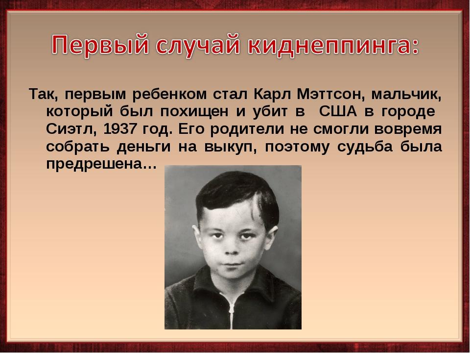 Так, первым ребенком стал Карл Мэттсон, мальчик, который был похищен и убит в...