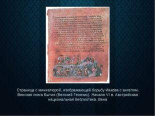 Страница с миниатюрой, изображающей борьбу Иакова с ангелом, Венская книга Бы