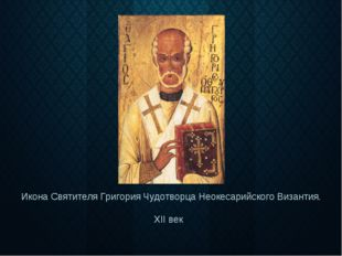 Икона СвятителяГригорияЧудотворцаНеокесарийского Византия. XII век