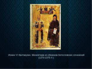 ИоаннVIКантакузин. Миниатюра из сборника богословских сочинений (1370-1375