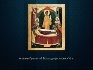 УспениеПресвятойБогородицы, икона XVI в