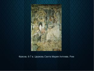 Фреска. 6-7 в. Церковь Санта Мария Антиква. Рим