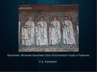 Мученики. Мозаика базилики Сант-Аполлинаре Нуово в Равенне. VI в. Фрагмент