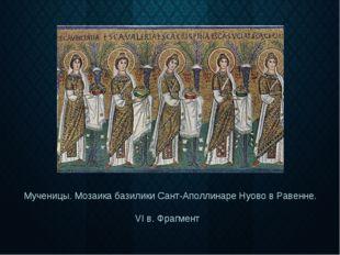 Мученицы. Мозаика базилики Сант-Аполлинаре Нуово в Равенне. VI в. Фрагмент