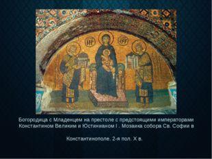 Богородица с Младенцем на престоле с предстоящими императорами Константином В