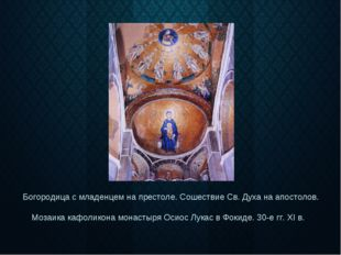 Богородица с младенцем на престоле. Сошествие Св. Духа на апостолов. Мозаика
