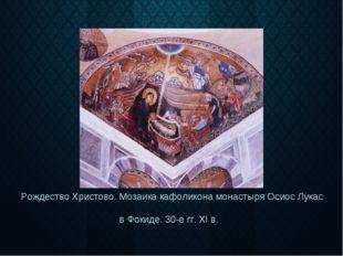 Рождество Христово. Мозаика кафоликона монастыря Осиос Лукас в Фокиде. 30-е г