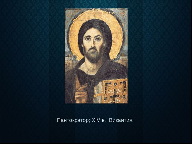 Пантократор; XIV в.;Византия.