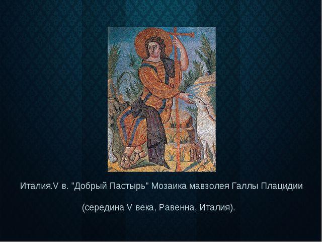 """Италия.V в. """"Добрый Пастырь"""" Mозаика мавзолея Галлы Плацидии (середина V века..."""