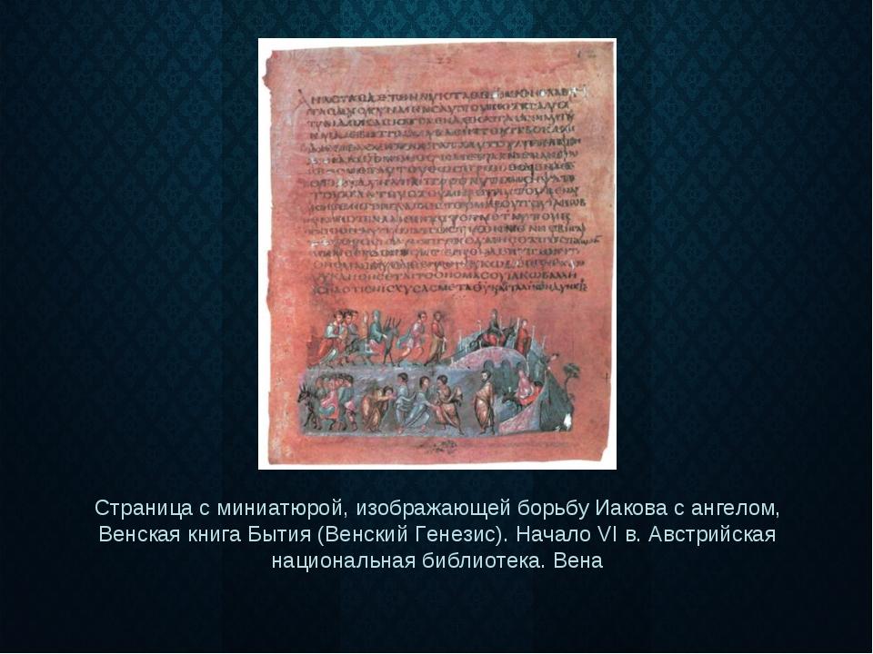 Страница с миниатюрой, изображающей борьбу Иакова с ангелом, Венская книга Бы...