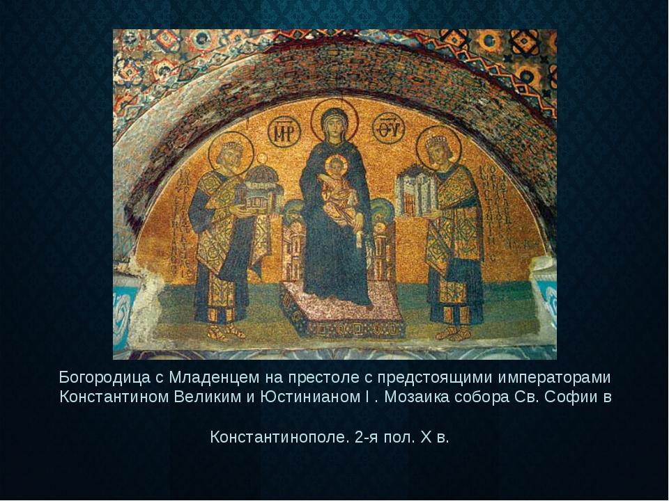 Богородица с Младенцем на престоле с предстоящими императорами Константином В...