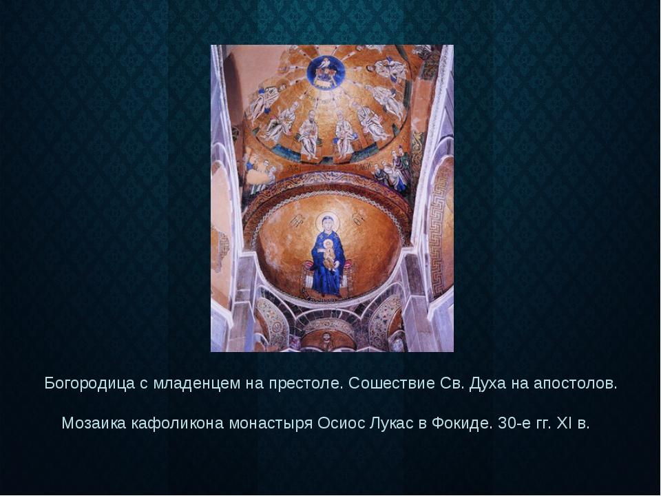 Богородица с младенцем на престоле. Сошествие Св. Духа на апостолов. Мозаика...