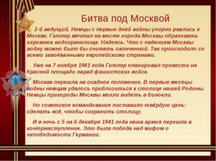 Битва под Москвой 2-й ведущий. Немцы с первых дней войны упорно рвались к Мос