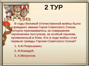 В годы Великой Отечественной войны было учреждено звание Героя Советского Со
