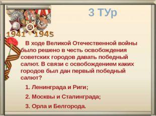 3 ТУр В ходе Великой Отечественной войны было решено в честь освобождения сов