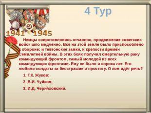 4 Тур Немцы сопротивлялись отчаянно, продвижение советских войск шло медленно
