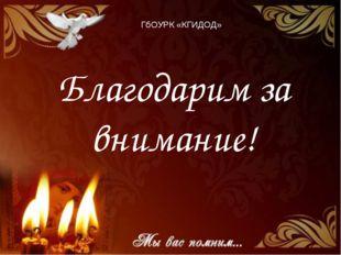 ГбОУРК «КГИДОД» Благодарим за внимание!