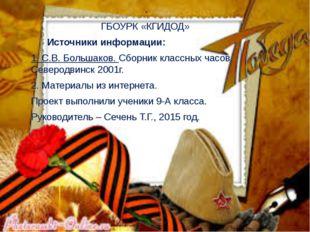 ГБОУРК «КГИДОД» Источники информации: 1. С.В. Большаков. Сборник классных ча