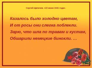 Сергей Щипачев. «22 июня 1941 года». Казалось было холодно цветам, И от росы
