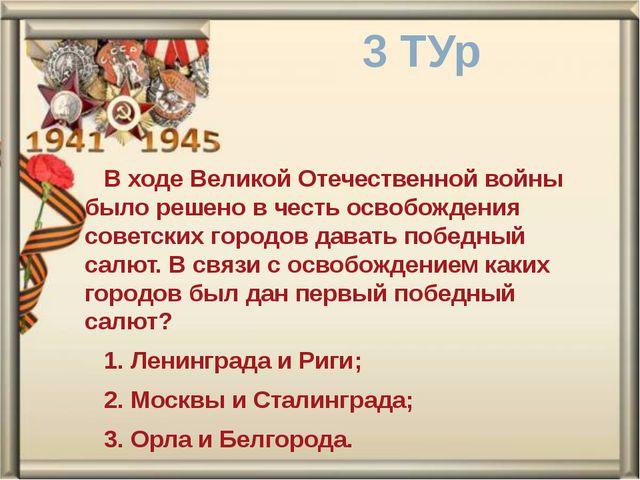 3 ТУр В ходе Великой Отечественной войны было решено в честь освобождения сов...
