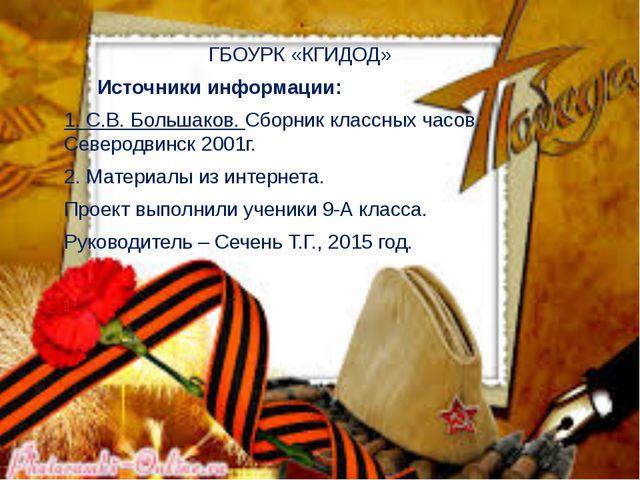 ГБОУРК «КГИДОД» Источники информации: 1. С.В. Большаков. Сборник классных ча...