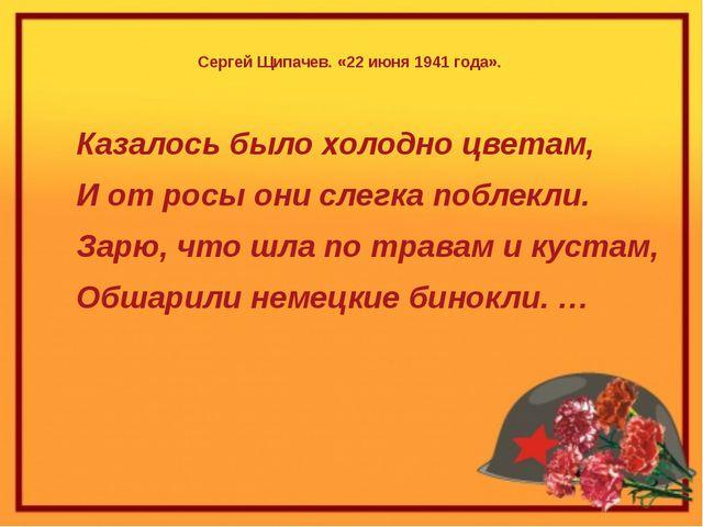Сергей Щипачев. «22 июня 1941 года». Казалось было холодно цветам, И от росы...